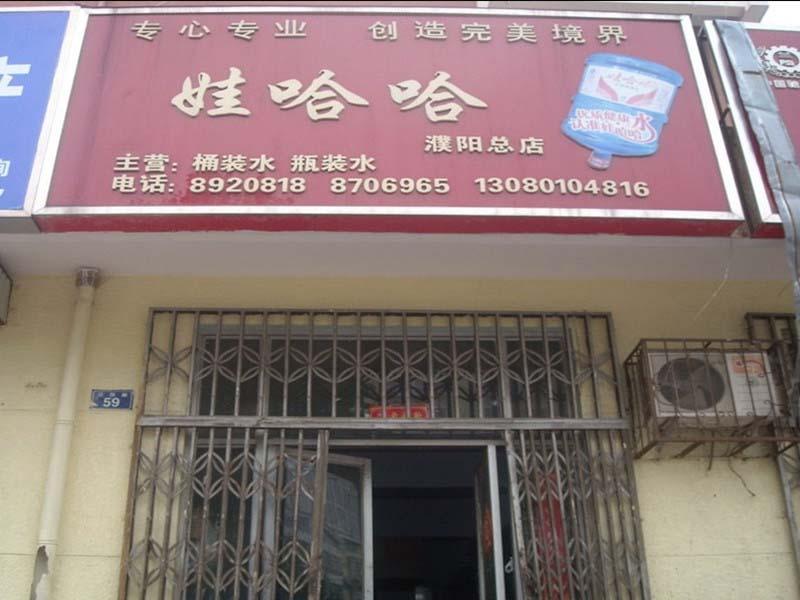濮阳娃哈哈桶装水-濮阳送水|濮阳送水公司