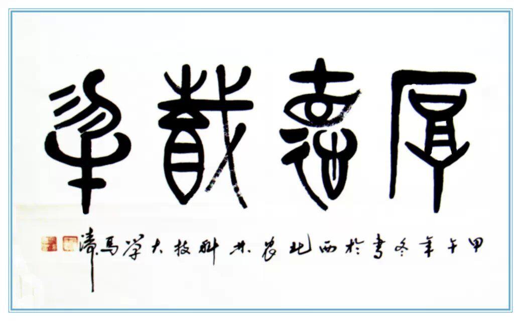 礼泉114黄页推荐书画家马涛其人其作图片