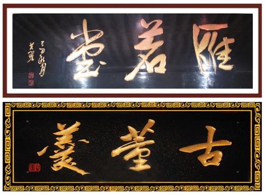 雕刻字匾-雕刻-资阳谭鑫波雕刻|资阳雕刻|装饰木雕