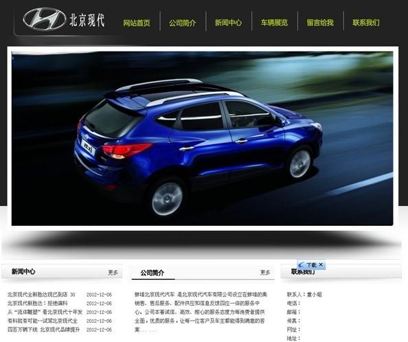 北京现代汽车