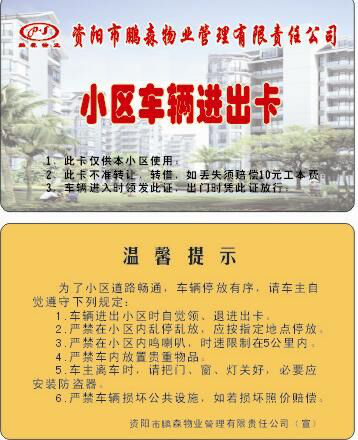 温馨提示_温馨提示_资阳市鹏森物业服务有限公司