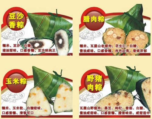 五彩粽子编法图解